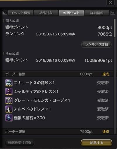 DDON2018-09-14-001.jpg