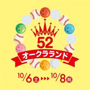 52周年ロゴ(ブログ)