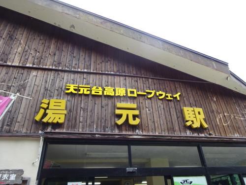 2018年8月13日吾妻山①_1