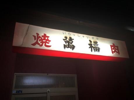 20180821まん (2)