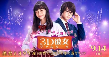20180925 3D彼女 (3)