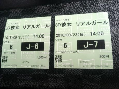 20180925 3D彼女 (4)