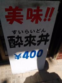 BanndoubashiSuiraiken_002_org.jpg