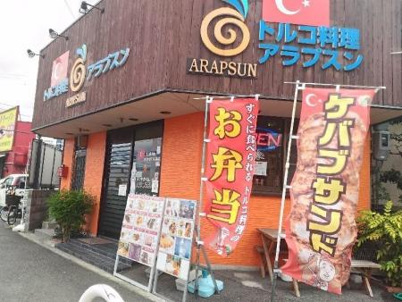 DaitoArapsun_013_org.jpg
