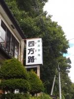 InaSumaro_002_org.jpg
