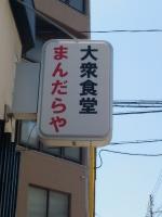 KamisawaMandaraya_001_org.jpg