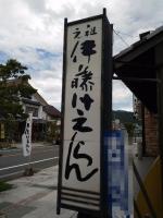 KaratsuItoKeeran_001_org2.jpg