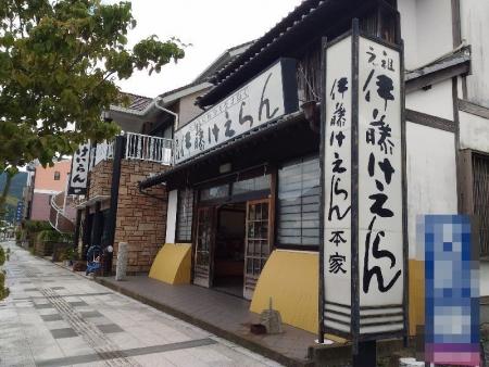 KaratsuItoKeeran_002_org2.jpg