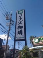 KonasCoffeeFujiidera_000_org.jpg