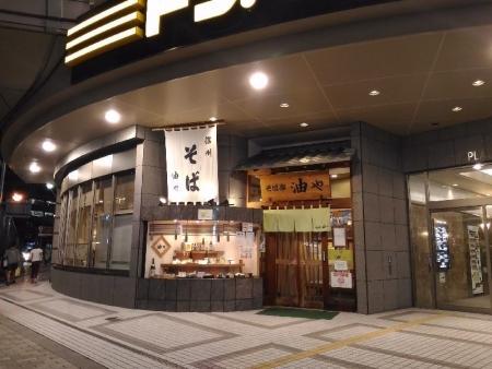 NaganoAburaya_000_org.jpg