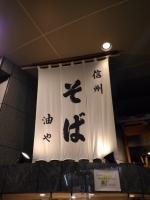 NaganoAburaya_001_org.jpg