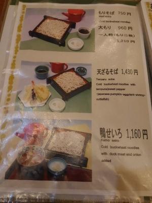 NaganoAburaya_003_org.jpg