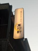 NagoyaManchinken_008_org.jpg