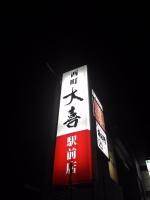 NisichoTaikiToyamaEkimae_000_org.jpg