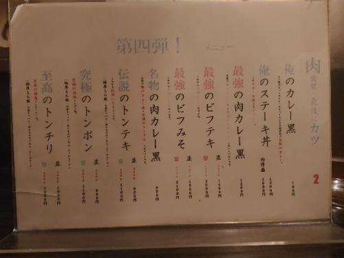 OtsuSaigoniKatsu_002_org.jpg