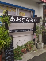 SenbayashiAozora_001_org.jpg