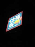 ShingenKusatsu_001_org.jpg