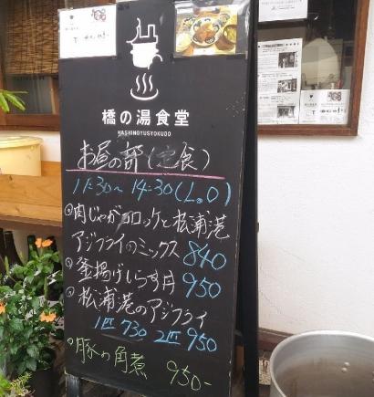 Tani6Hashinoyu_001_org.jpg