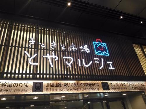 ToyamaShiroebitei_000_org.jpg