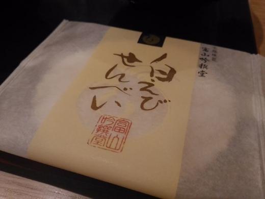 ToyamaShiroebitei_009_org.jpg