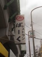 TsurumiBark_007_org.jpg