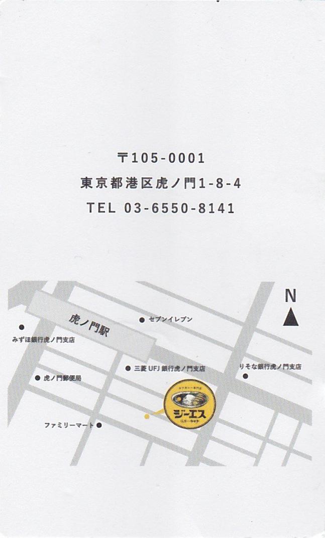 虎ノ門 ジーエス with 旬香亭