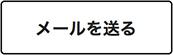 mailto:otonajikan0316@ezweb.ne.jp