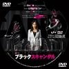 ブラックスキャンダル DVDラベル