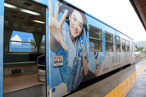 アケチ10形 半分、青い。ラッピング列車