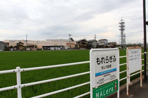 樽見鉄道モレラ岐阜駅
