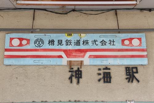 樽見鉄道神海駅