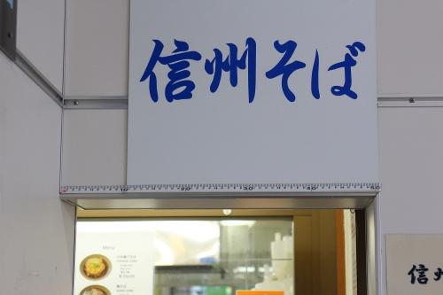 塩尻駅 信州そば入口