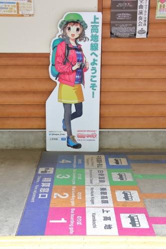 新島々駅 バス乗り場案内+渕東なぎさ