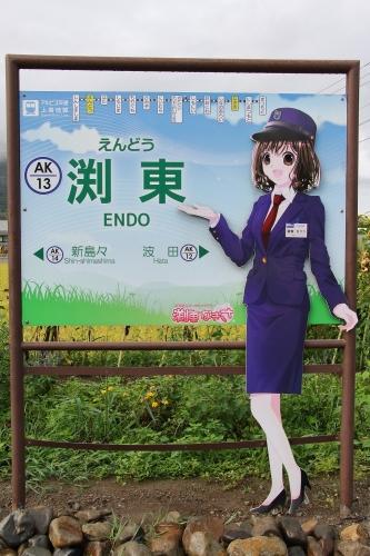 アルピコ交通上高地線 渕東駅駅名標