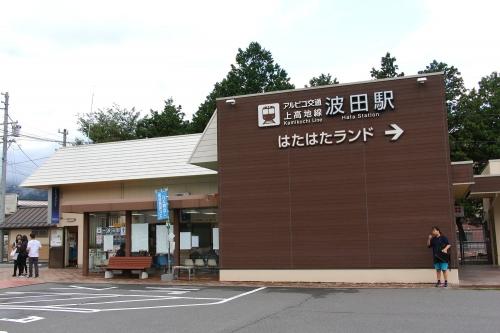 アルピコ交通上高地線 波田駅