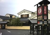 下九沢温泉-2