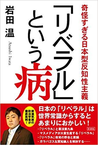 岩田 温  「リベラル」という病 奇怪すぎる日本型反知性主義