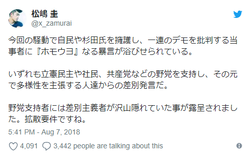 ホモウヨ 1