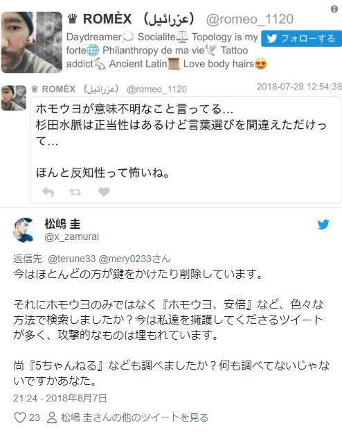 ホモウヨ 2
