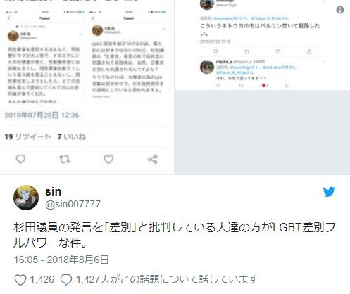 ホモウヨ 6