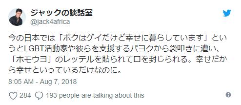 ホモウヨ 7
