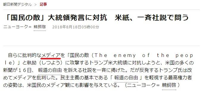 国民の敵 トランプ 4