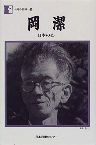 岡潔―日本のこころ