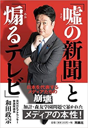 和田 政宗  「嘘の新聞」と「煽るテレビ」