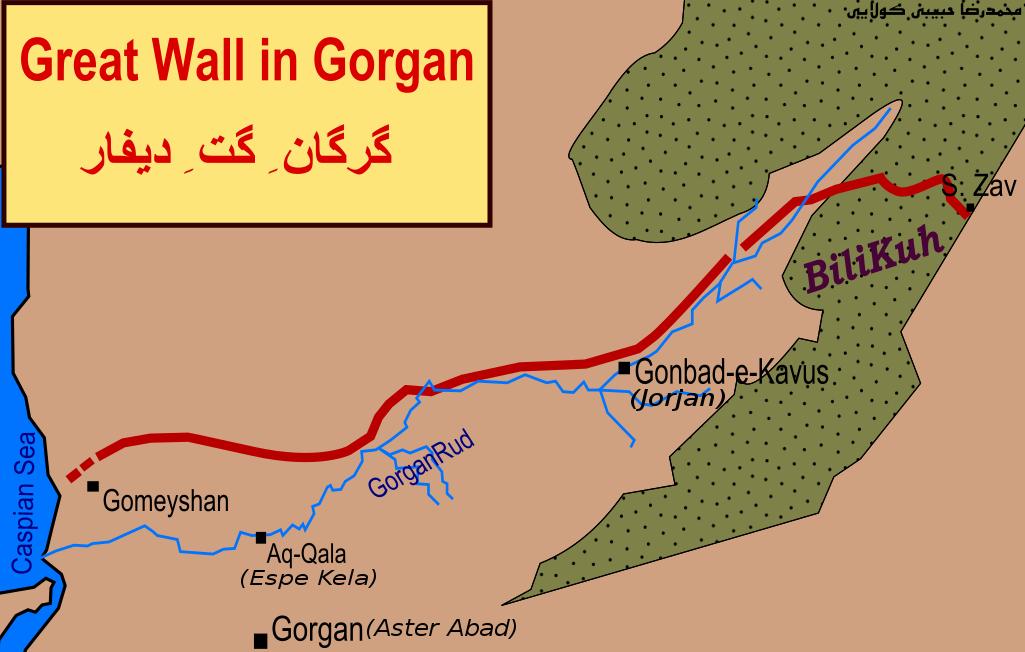 ゴルガーンの万里の長城