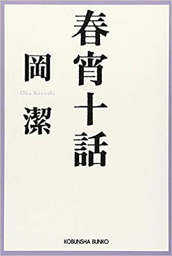 春宵十話 随筆集/数学者が綴る人生1