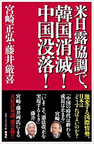 宮崎 正弘、藤井 厳喜  米日露協調で、韓国消滅!中国没落!