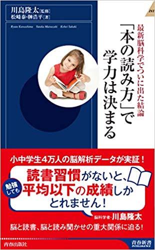 松﨑 泰、榊 浩平、川島 隆太  最新脳科学でついに出た結論 「本の読み方」で学力は決まる