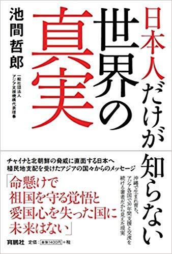 日本人だけが知らない世界の真実