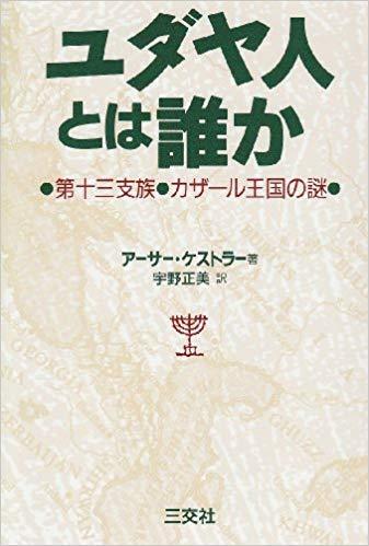 ユダヤ人とは誰か―第十三支族・カザール王国の謎